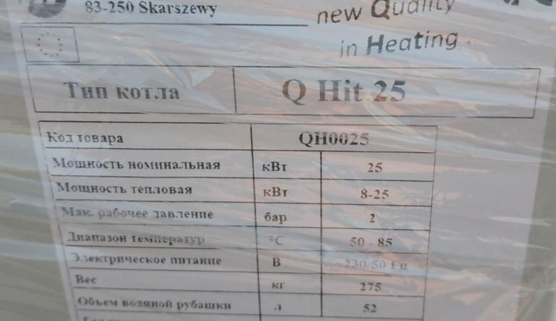 Котел Heiztechnik Q Hit Plus 25 кВт